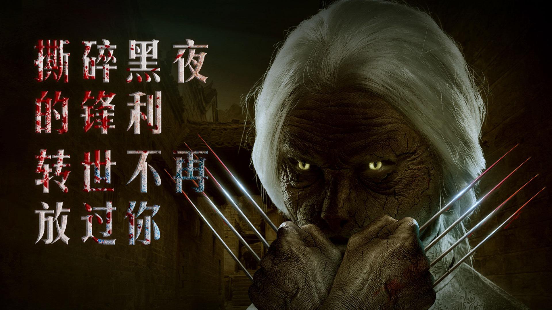 哈尔滨猫脸老太太事件还原真相_灵异恐怖_祥安阁风水网