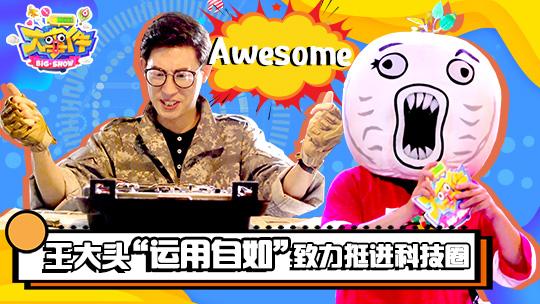 """第24期:Awesome!王尼玛仅靠""""如学""""自信挺进科技圈!"""