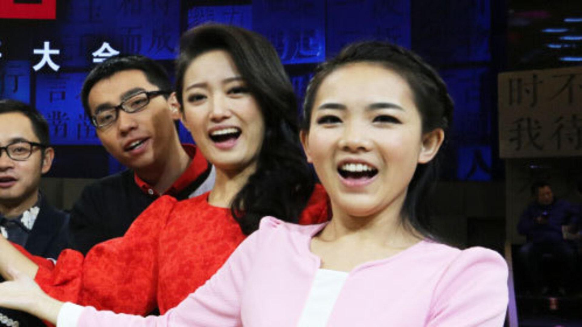 中国成语大会 第2季
