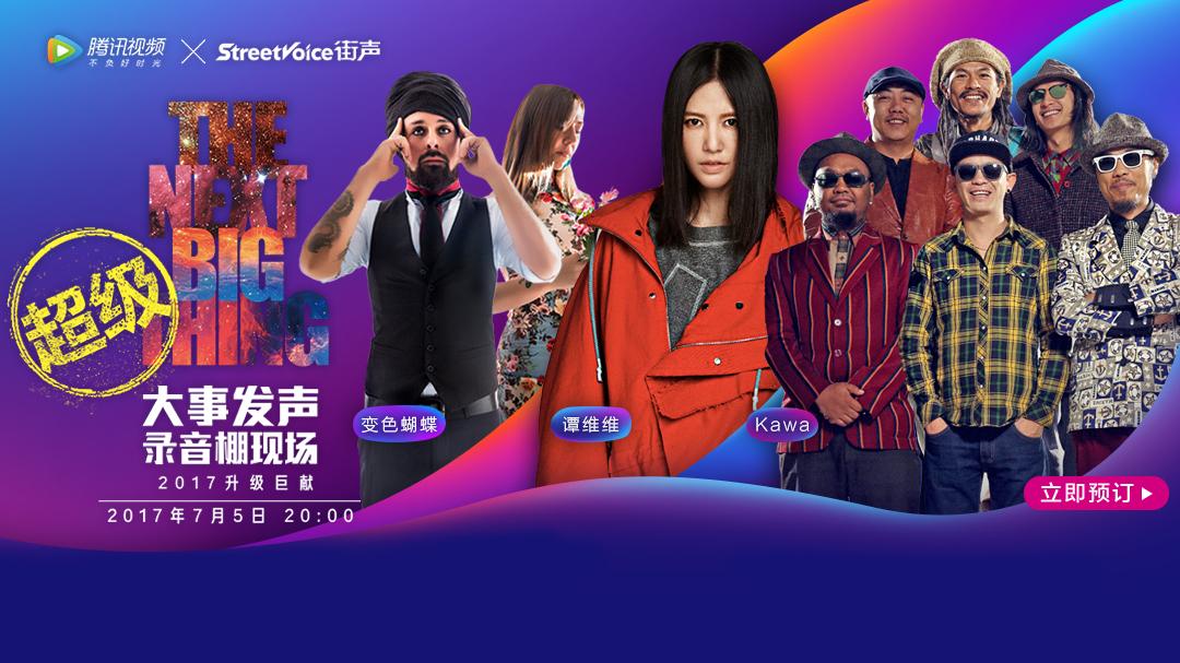 2017-07-05 谭维维混搭器乐昆剧大玩跨界