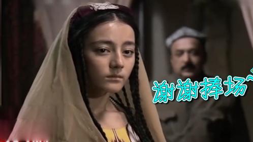 第257期: 迪丽热巴处女作被打到遍体鳞伤