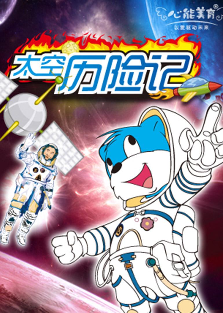 剧场动画之蓝猫淘气3000问-太空历险记