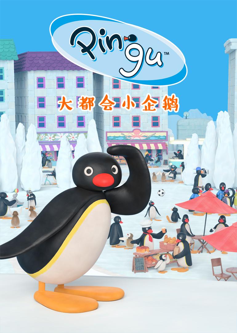 大都会小企鹅第1季