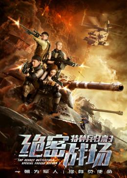 特种兵归来3:绝密战场(普通话/原版/2018)