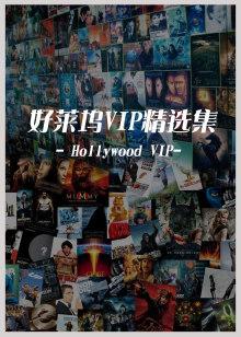 好莱坞VIP精选集 8.8 好莱坞经典影片合集