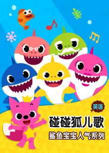 碰碰狐儿歌之鲨鱼宝宝人气系列 英文版