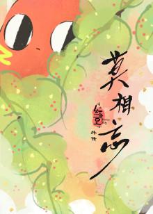 《请吃红小豆吧》七夕特别版