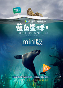 蓝色星球第2季mini版