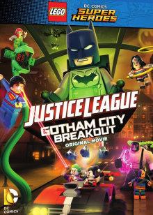 乐高超级英雄:正义联盟之冲出哥谭市