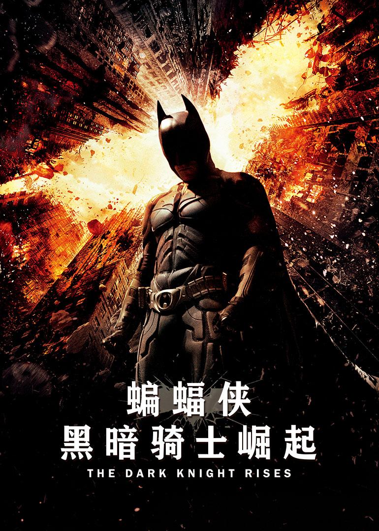 克里斯托弗·诺兰_蝙蝠侠:黑暗骑士崛起