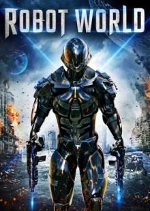 世界机器人大战