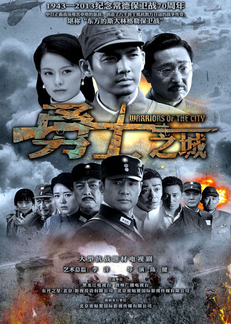 勇士之城DVD版