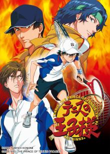 网球王子OVA [31-34集]