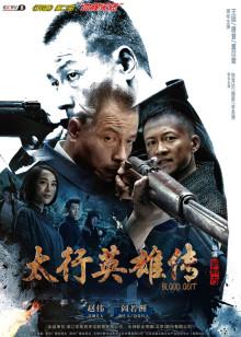太行英雄传[DVD版]