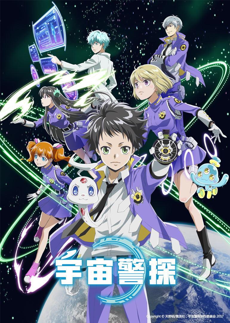 宇宙警探 日语版