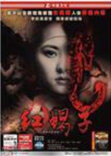 480x800电影红蝎子- 高清在线观看- 腾讯视频2013電影推薦