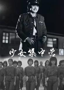 少女集中营