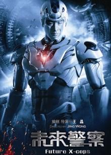 未来警察 6.7 刘德华大S玩转科幻战警