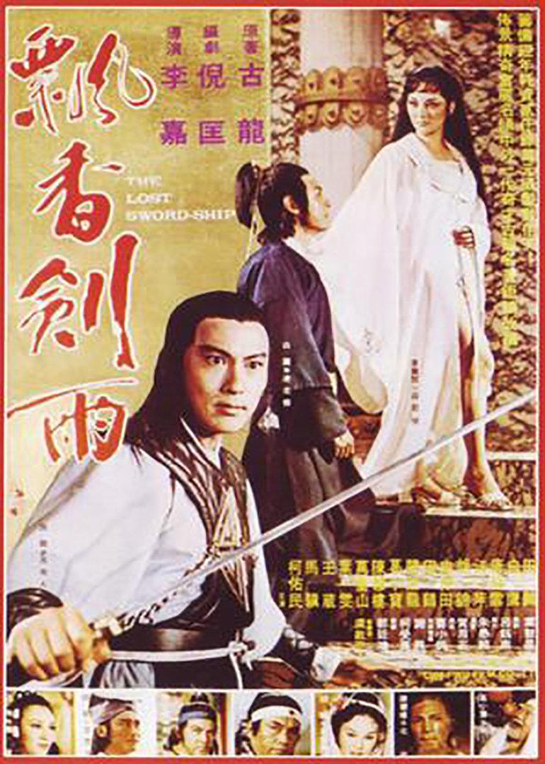 《飘香剑雨》电影高清在线观看