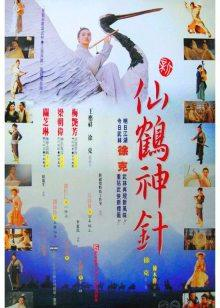 新仙鹤神针(普通话版)