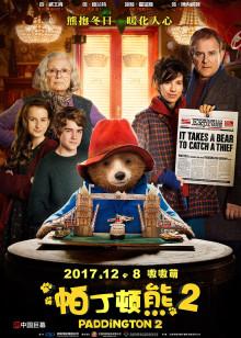 点击播放《帕丁顿熊2》
