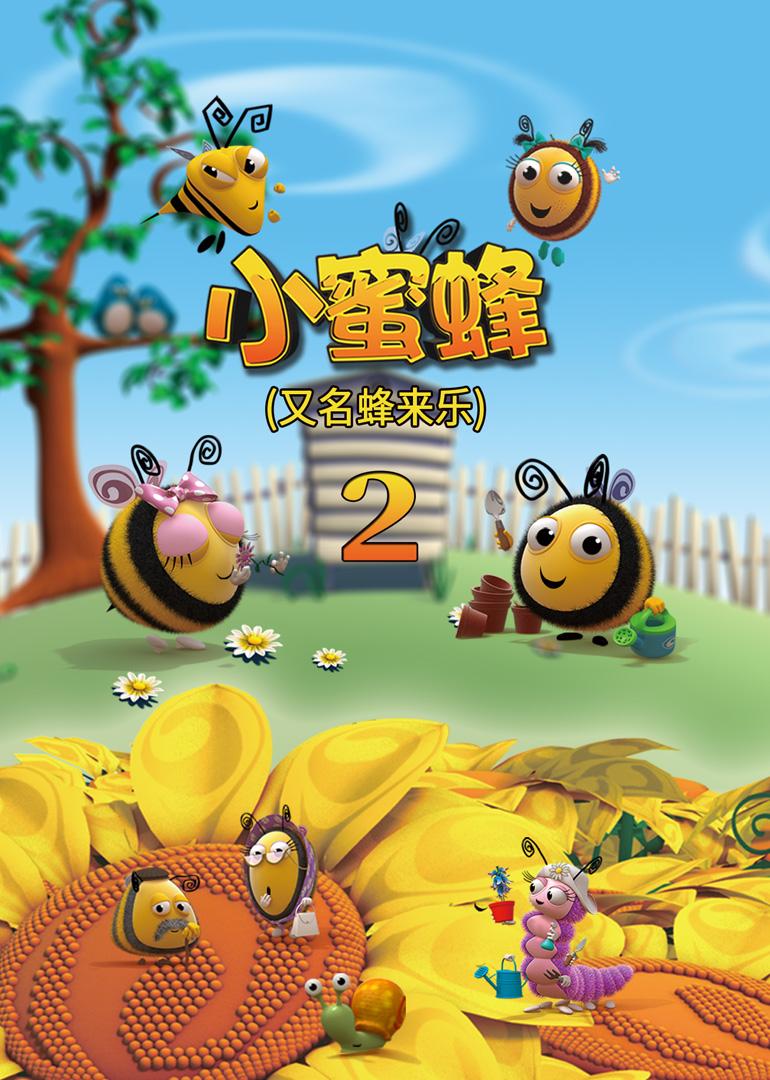 小蜜蜂 第二季