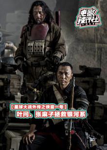 电影辣评社30:《侠盗一号》姜文甄子丹绝不打酱油