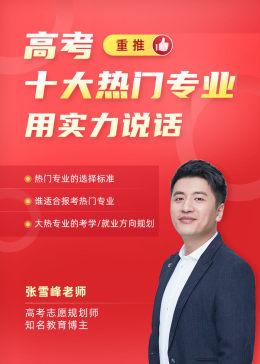 张雪峰解读高考十大热门专业,用实力说话