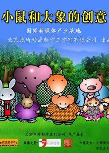 《小鼠和大象的创意》在线观看