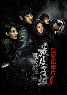 黄皮子坟独家纪录片
