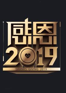 天津卫视感恩2019 2018年