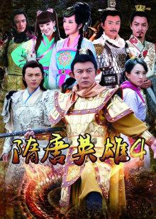 隋唐英雄4[DVD版]