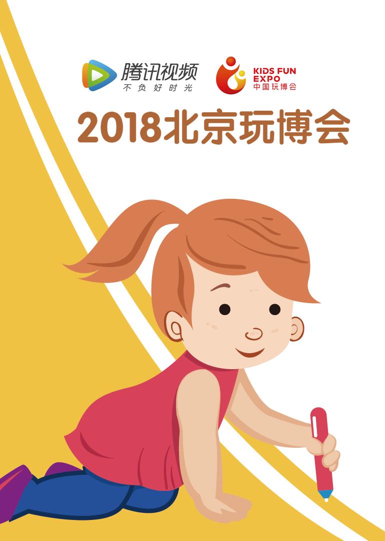 2018北京玩博会