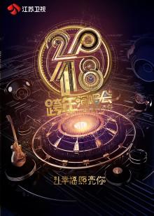 2018江苏卫视跨年演唱会