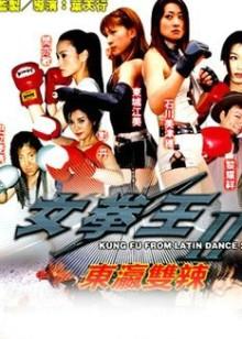 女拳王1(拳坛争霸)