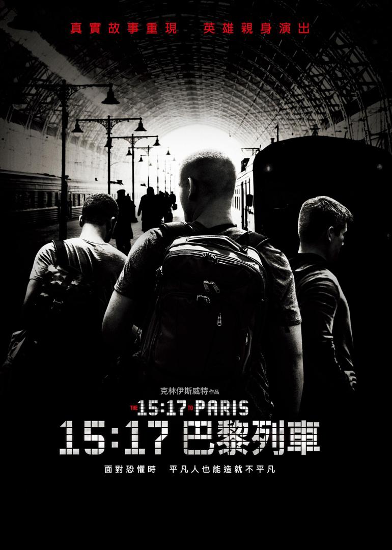 巴黎列车剿恐记
