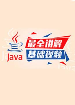 Java基础全面讲解