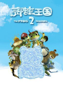 青蛙王国之冰冻大冒险