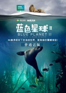 蓝色星球2·普通话版