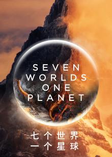 七个世界 一个星球