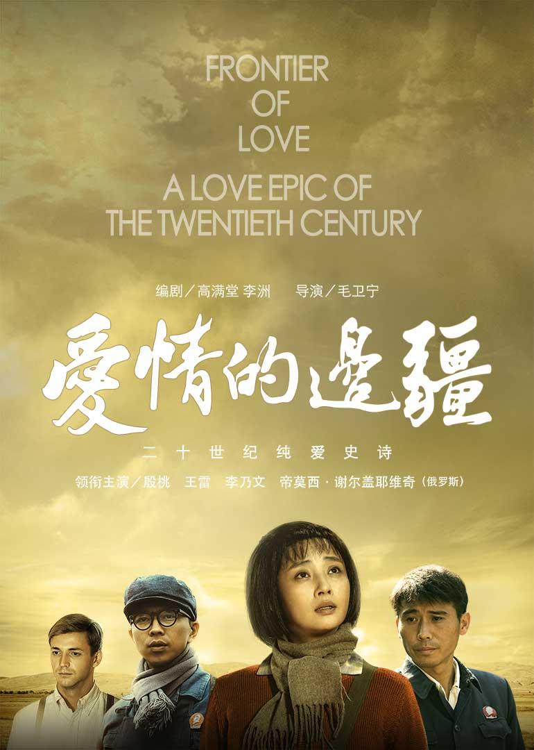 爱情的边疆DVD版