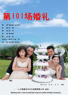 第101场婚礼6.1婚庆策划师寻爱记