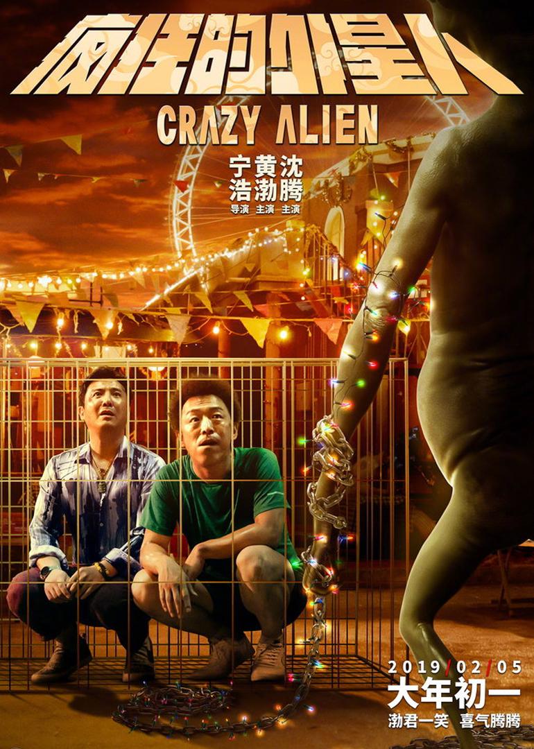 疯狂的外星人电影发布会海报剧照