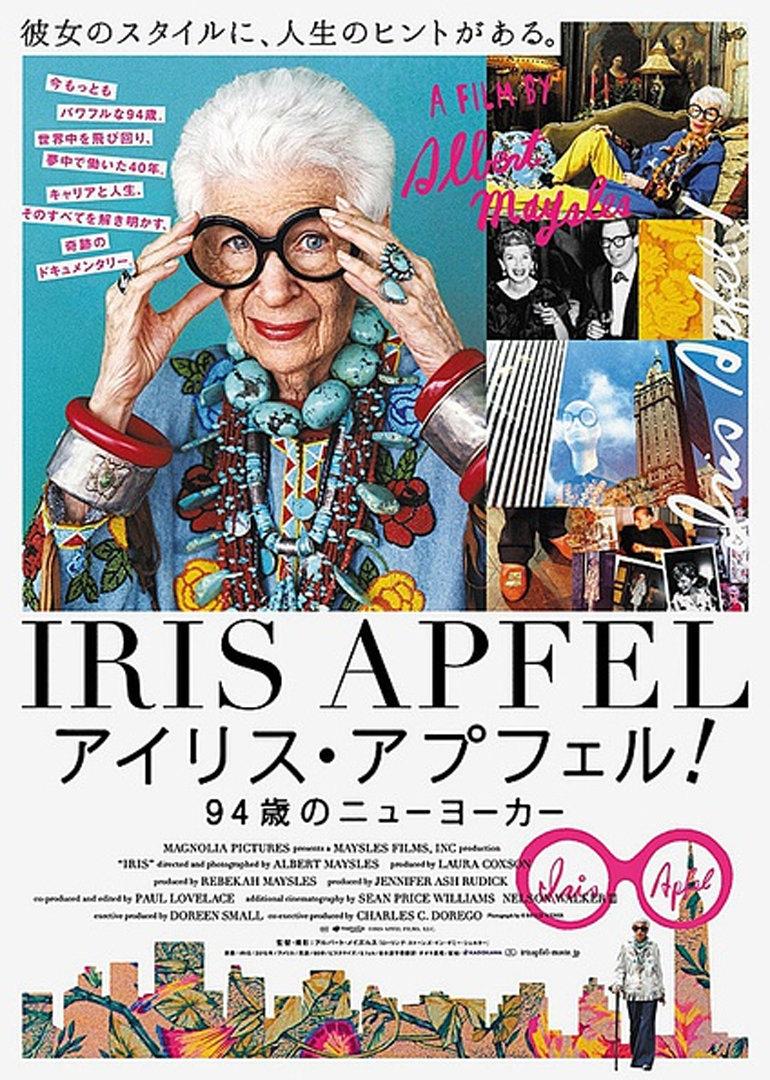 时尚女王:iris的华丽传奇海报剧照
