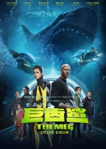 巨齿鲨 7.7 斯坦森李冰冰对战深海狂鲨
