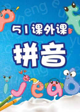 冀教版一年级语文上册认字与学拼音