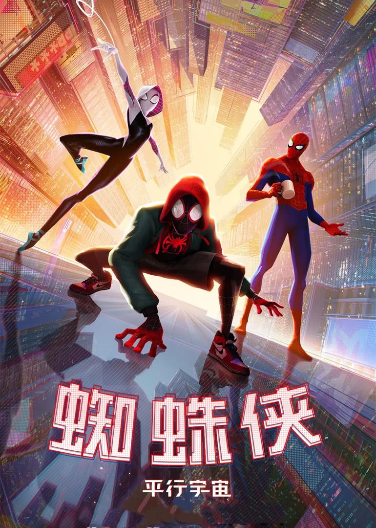 蜘蛛侠:平行宇宙(原声版)