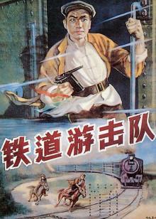 铁道游击队