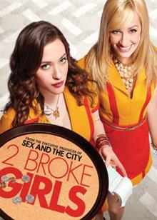 破产姐妹第五季