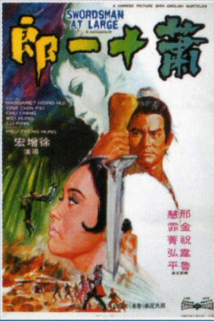 《萧十一郎》电影高清在线观看